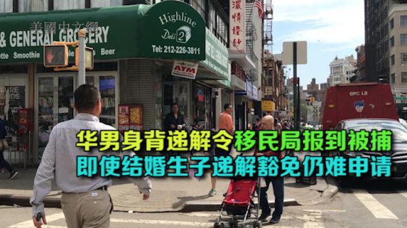 华男身背递解令移民局报到被捕  律师:即使结婚生子递解豁免仍难申请