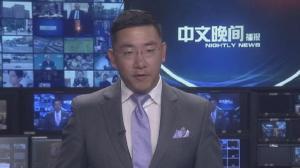 2017年07月10日中文晚间播报
