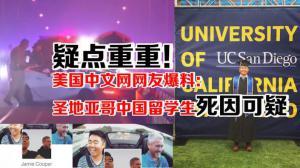 美国中文网网友爆料圣地亚哥中国留学生死因可疑