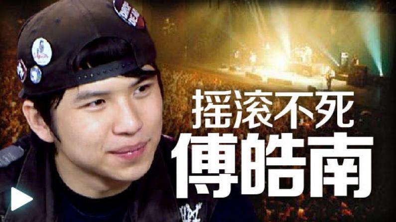 傅皓南:金属乐和体育迷那些事