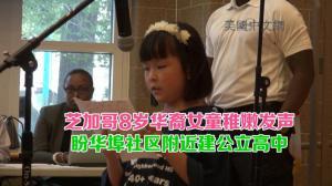 芝加哥华埠苦等40多年盼高中 8岁女童稚嫩嗓音发声