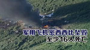 军用飞机密西西比坠毁  至少16人死亡