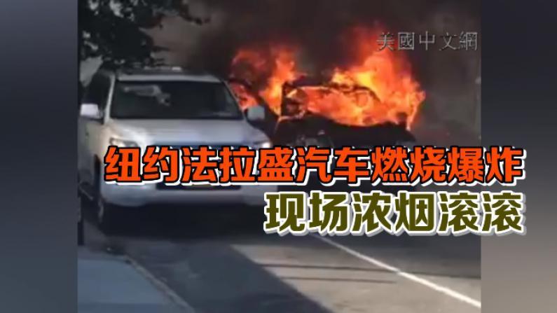 纽约法拉盛汽车燃烧爆炸 现场浓烟滚滚殃及附近车辆