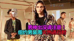 纽约男装周正式启动 华裔设计师崭露头角