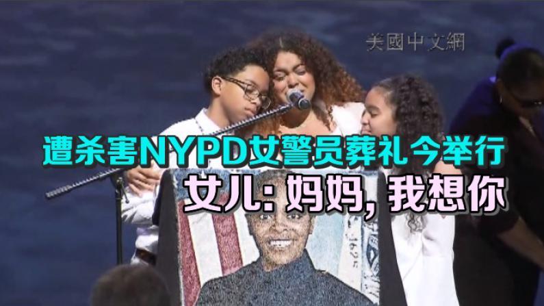 遭行刑式杀害 NYPD女警员葬礼今举行 女儿发表动人演讲