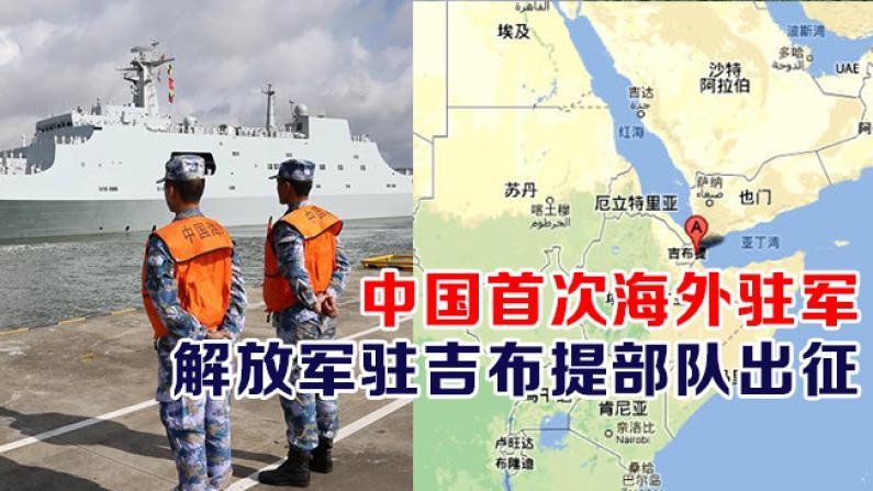 中国首次海外驻军 解放军驻吉布提部队出征
