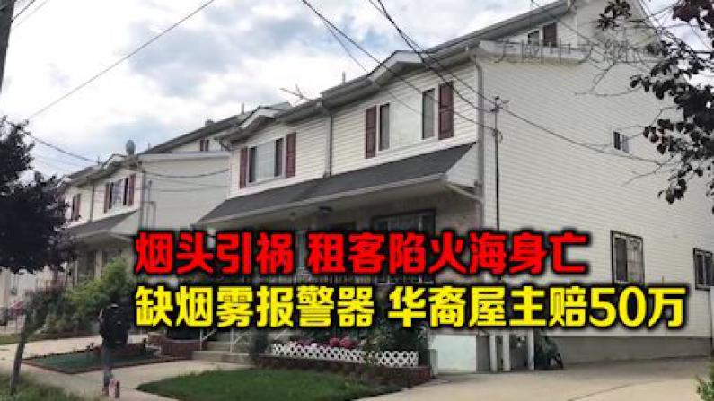 纽约史丹顿岛房屋失火致死 历时5年终结案 华裔建屋未装警报器 赔偿50万