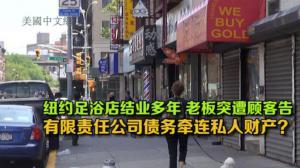 华男足浴店结业多年却突遭顾客提告  律师:有限责任公司债务不牵连私人财产