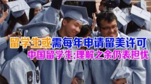 在美国际学生或需每年申请留美许可 中国留学生:理解之余仍表担忧