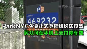 ParkNYC今夏正式登陆纽约法拉盛 民众可在手机上支付停车费