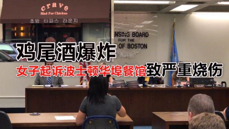 女子起诉波士顿华埠餐馆鸡尾酒爆炸 致其严重烧伤