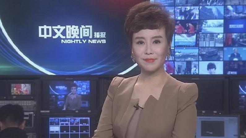 2017年07月11日中文晚间播报