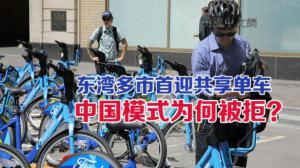 东湾多市迎来首个共享单车系统 炙手可热的中国模式为何被拒?