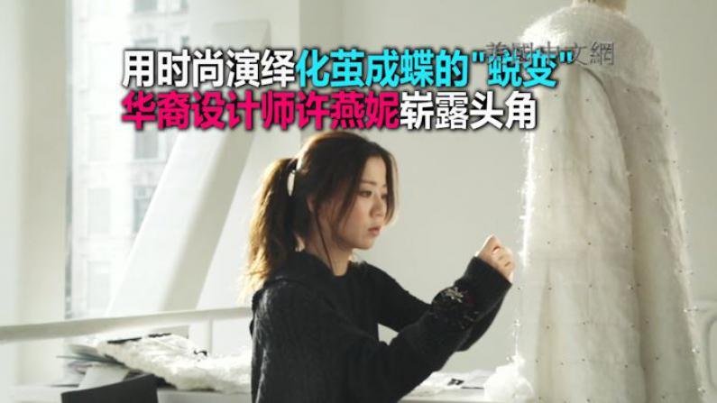 """华裔设计师许燕妮崭露头角 用时尚演绎化茧成蝶的""""蜕变"""""""