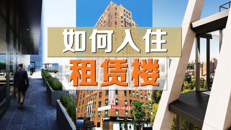纽约万能姐姐教你:租房旺季如何入住曼哈顿租赁楼?