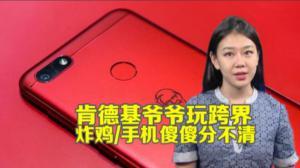 肯德基中国跨界玩得溜 与华为合作推出手机可在餐厅自定义点歌