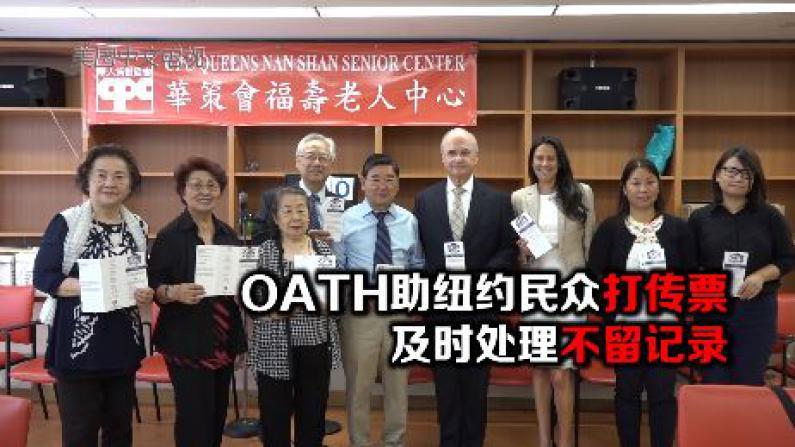 OATH助纽约民众打传票 及时处理不留记录