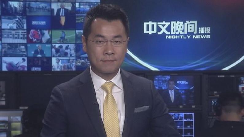2017年07月12日中文晚间播报