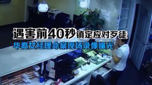 加州酒店华裔女经理命案录像曝光 曾与凶手对话
