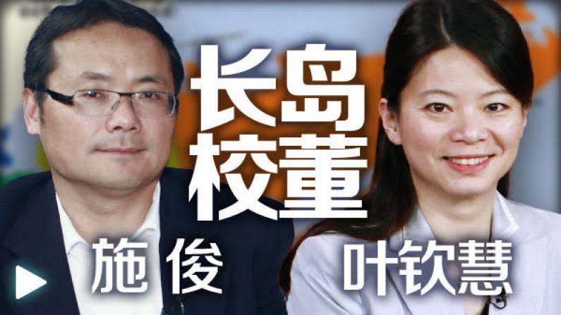 突破:华裔校董改写长岛学区史