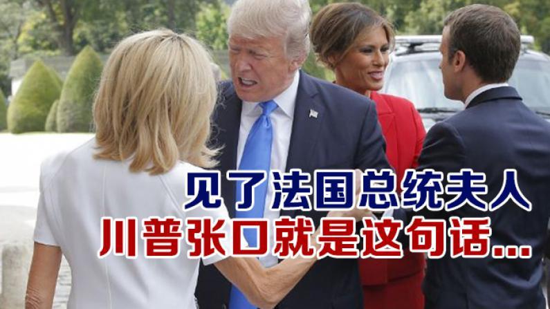 见了法国总统夫人 川普张口就是这句话...