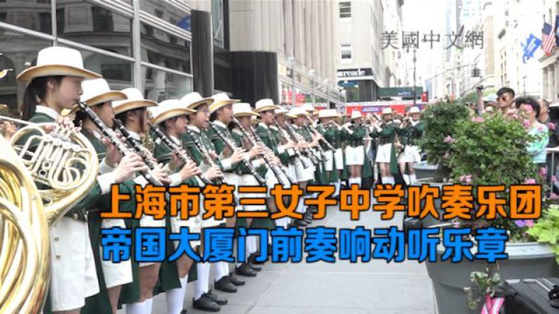 上海市第三女子中学吹奏乐团 帝国大厦门前奏响动听乐章