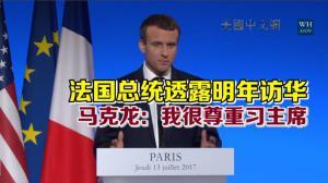 法国总统马克龙计划明年访问中国 希望进行战略性谈话