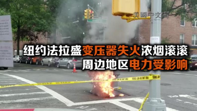 纽约法拉盛变压器失火浓烟滚滚  周边地区电力受影响