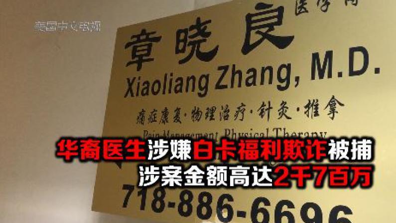 华裔医生涉嫌白卡福利欺诈被捕  涉案金额高达2千7百万
