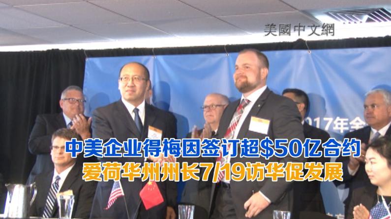 中美企业得梅因签订超$50亿合约  爱荷华州州长7/19访华促发展