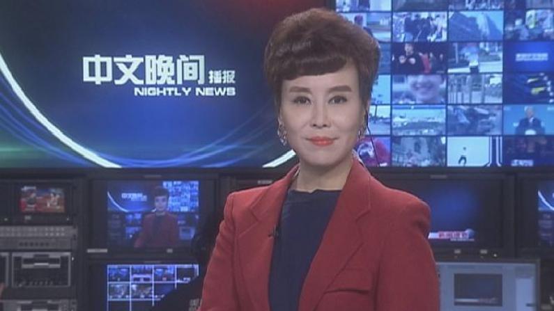 2017年07月13日中文晚间播报