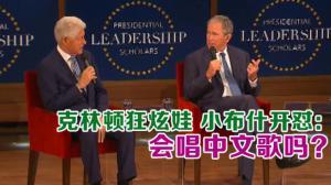 克林顿狂炫娃 小布什开怼: 会唱中文歌吗?