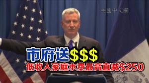 市府送钱!低收入家庭及耆老水费最高直减250元