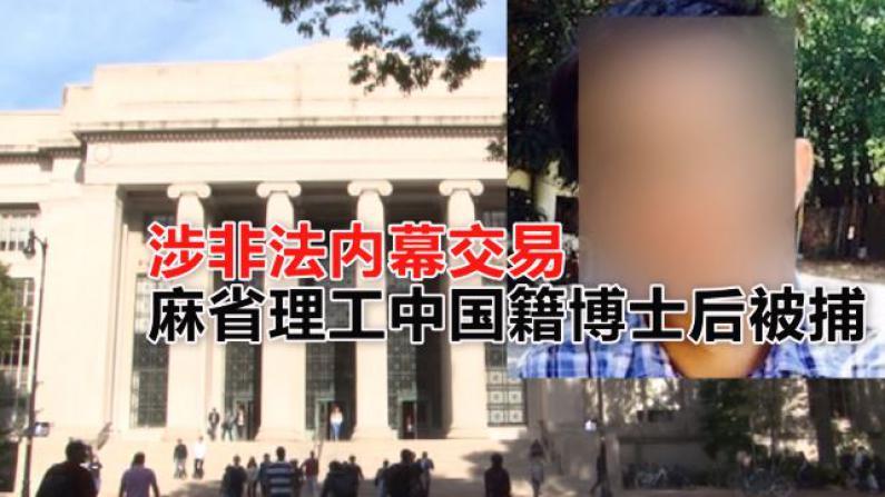 涉非法内幕交易 麻省理工学院中国籍博士后被捕