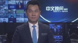 2017年07月14日中文晚间播报