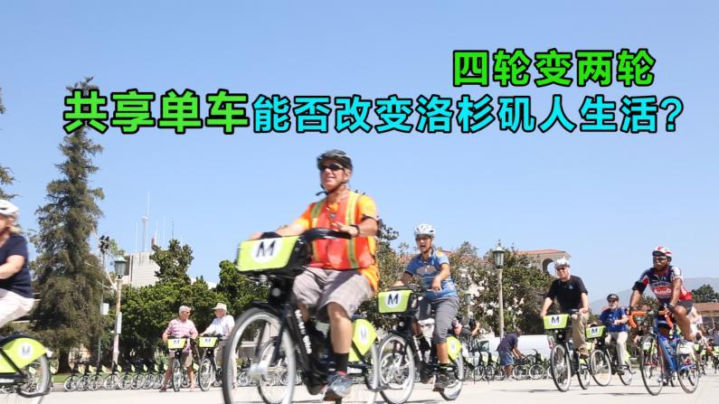 """帕萨迪纳市迎来首个共享自行车系统 """"车轮上的城市""""会否因此改变?"""