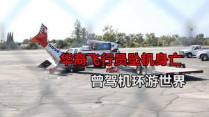 华裔飞行员坠机身亡 曾驾机环游世界