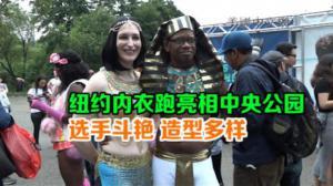 纽约内衣跑亮相中央公园 选手斗艳 造型多样