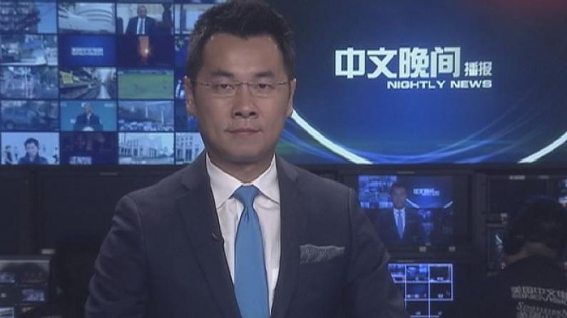 2017年07月15日中文晚间播报