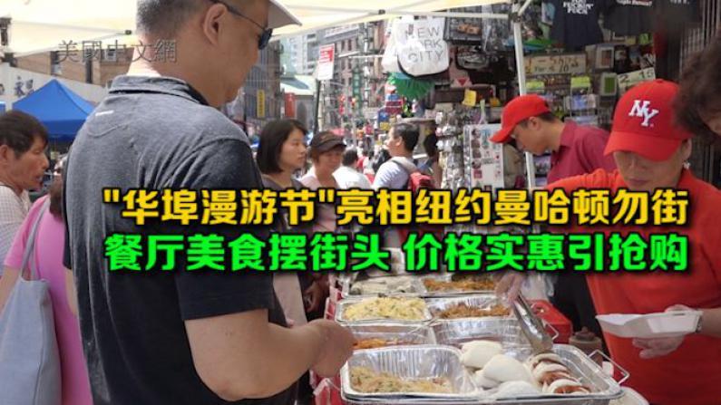 """""""华埠漫游节""""亮相纽约曼哈顿勿街  餐厅美食摆街头 价格实惠引抢购"""
