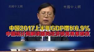 中国2017上半年GDP增长6.9% 中国统计局解读国民经济核算体系修改