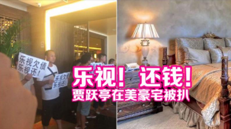 乐视在京股东大会遭讨钱 网曝贾跃亭洛杉矶豪宅6个卧室