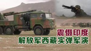 震慑印度 解放军西藏实弹军演