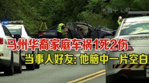 马州华裔家庭车祸1死2伤 当事人好友:他现在脑中一片空白!