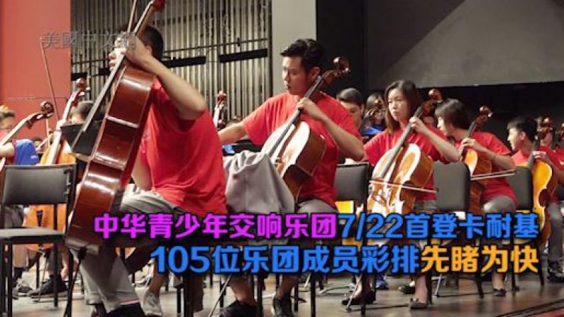 中华青少年交响乐团7/22首登卡耐基  105位乐团成员彩排花絮先睹为快