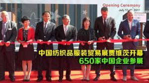 中国纺织品服装贸易展贾维茨开幕  650家中国企业参展