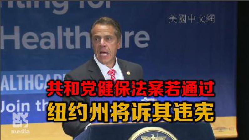 共和党健保法案若通过 纽约州将诉其违宪