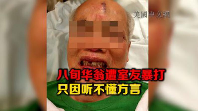 华男殴打华裔耆老夫妇被逮捕 被控D级重罪