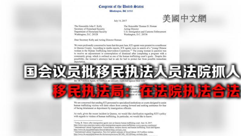 国会议员批移民执法人员法院抓人 移民执法局:在法院执法合法