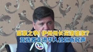 亿万富豪竞选伊州州长 走访华人社区听民声